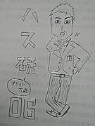 ハス研06