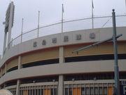 広島市民球場跡地問題