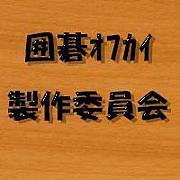 囲碁オフカイ製作委員会