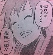 『花咲一休』 【幸】