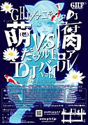 GHF/アニソン・DJバトル