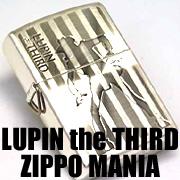 ルパン三世Zippoマニア