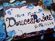 ドゥースパンセ〜戸塚フレンチ〜