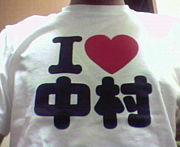 I love 中村