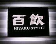 百飲〜HIYAKU STYLE〜