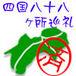 四国八十八ヶ所巡礼(済)