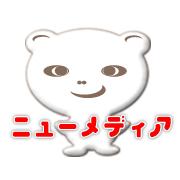 ニューメディア☆