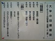 -Tokyo Future University P2B-