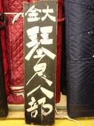 金沢大学「琴尺八部」