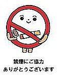 完全禁煙オフ会 in 神戸