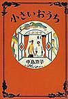 中島京子/ココ・マッカリーナ