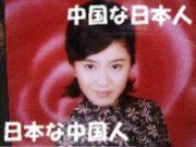 中国な日本人&日本な中国人