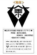金井小学校・中学校 S62・63生