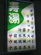 寿湯[東京上野]