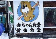 会津スノーボード連盟