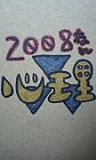 同志社大文学心理2008年度生