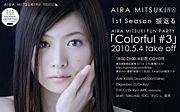 "Aira Mitsukiオフ会""Colorful"""