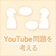 YouTube問題を考える