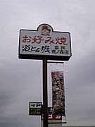 道とん堀 富岡夜ノ森店