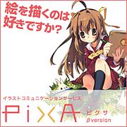 イラストSNS「PiXA」出張コミュ
