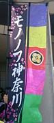 モノノフ@神奈川・横濱