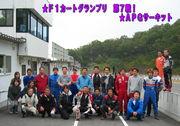 ★F1カートグランプリ★