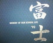 世田谷区立富士中学校 51年組