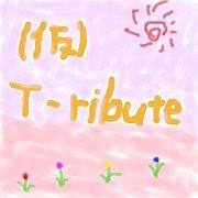 ★ (仮)T-ribute ★