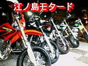 江ノ島モタード