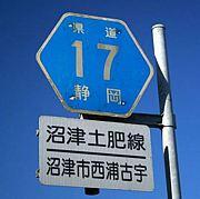 西伊豆海道−県道17号