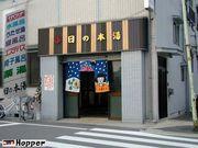 日の本湯(兵庫県尼崎市)