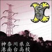 神奈川県立港南台高校