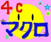 マクロ4C