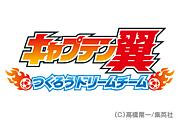 ニコニコ【キャプテン翼】アプリ