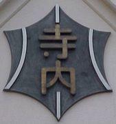 秋田市立寺内小学校