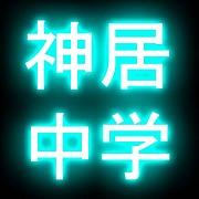 北海道旭川市立神居中学校