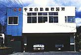 【安房】千倉自動車教習所