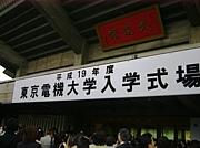 東京電機大学情報環境学部07生