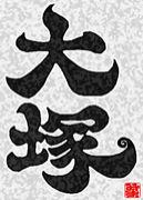 大塚(愛知)