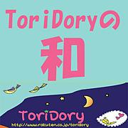 子供服ToriDoryの和