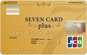 セブンゴールドカード