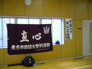 東京外国語大学 剣道部