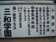 三和学園で学んだ人