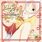 ふたなり音楽CD