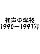 三浦市立初声中学校 90〜91年