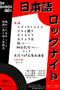 日本語ロックナイト