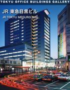 JR東急目黒ビル