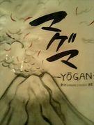 創作韓国料理 マグマ