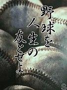 佐久市草野球の輪