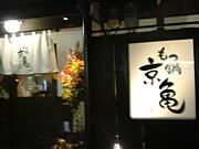 もつ鍋 京亀